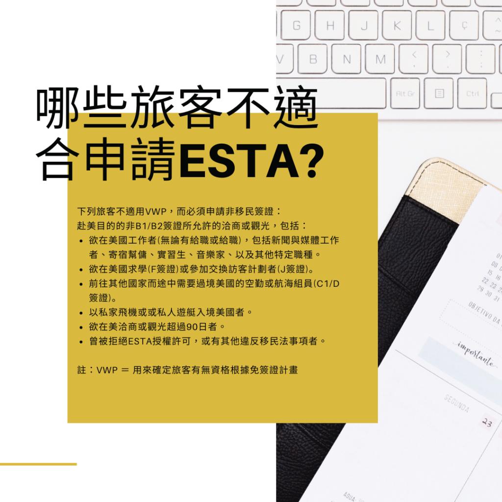 哪些旅客不適合申請ESTA?