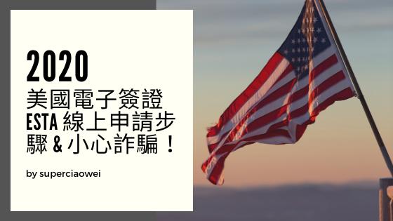 [ 美國 USA ] 2020 美國電子簽證 ESTA 線上申請步驟 & 小心詐騙!